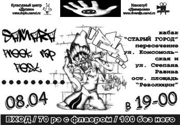 Samara Rap Freeq Fest / Самара рэп фрик фестиваль