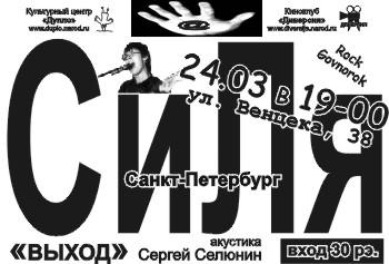 СиЛя / ВЫХОД / акустика / Сергей Селюнин